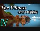 【The Witness】孤島でパズルを解きまくろう!#4-双子の桟橋編-【ゆっくり実況】
