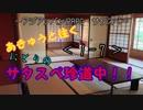 第99位:あきゅうと往く!にとりのサタスペ珍道中!!1-7 thumbnail
