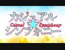 カジュアル☆シンフォニー 2話「元気に元気で元気の元気な」