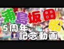 【浦島坂田船5周年】32人で祝ってみた。
