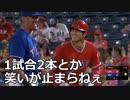 【MLB】大谷翔平、17号・18号 1試合2ホームランで大活躍