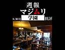 週報『マジムリ学園』批評 8.30号〜第7話徹底検証&8話大胆予想〜