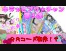 キラッとプリチャン第3弾~QRコード事件!?~