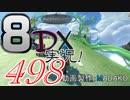 初日から始める!日刊マリオカート8DX実況プレイ498日目