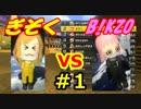【マリオカート8DX】B!KZOを駆逐せよ!2nd Season #1