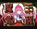 【実況】覚醒した魔王は誰にも止められない・・・ #47【ランスⅩ】