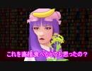 【東方MMD】ポンコツ小悪魔とレミリアのライバル