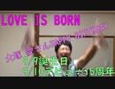 ポケモンガチオタがライブの振り付けをレクチャーするwww~大塚愛 9/9誕生日&9/10デビュー15周年記念~