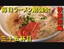 粋な一生の塩冷製麺【毎日ラーメン勉強会 三十五杯目】
