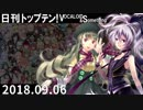 日刊トップテン!VOCALOID&something【日刊ぼかさん2018.09.06】