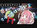 【EVERSPACE】茜ちゃんの宇宙は広いよ【VR】その17