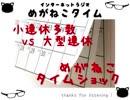 【イケボ&カワボのトークバラエティ】#178 めがねこタイム