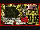 【実況】汁と栗栖のバイオハザードDeadly Silence Part.10【DS】