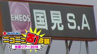 ニコニコカーを「お買い物バトルしながら」岩手県町会議へと届ける男達 part3