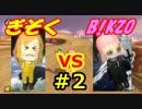 【マリオカート8DX】B!KZOを駆逐せよ!2nd Season #2