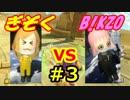 【マリオカート8DX】B!KZOを駆逐せよ!2nd Season #3