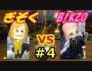 【マリオカート8DX】B!KZOを駆逐せよ!2nd Season #4