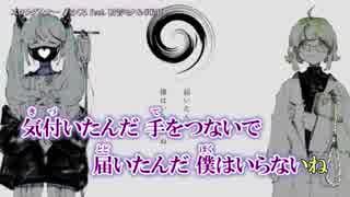 【ニコカラ】スロウダウナー【off vocal】