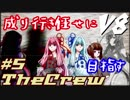 【The Crew】成り行き任せにV8目指す #5【VOICEROID実況】