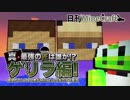 【日刊Minecraft】真・最強の匠は誰か!?ゲリラ編!絶望的センス4人衆がMinecraftをカオス実況!#42 thumbnail