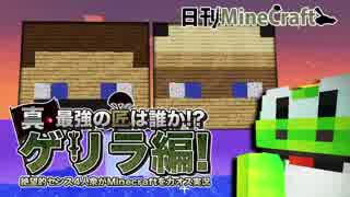 【日刊Minecraft】真・最強の匠は誰か!?ゲリラ編!絶望的センス4人衆がMinecraftをカオス実況!#42