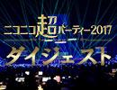 【公式】ニコニコ超パーティー2017ダイジェスト