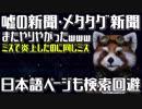 メタタグ新聞が今度は日本語記事に検索回避タグ挿入…バカなのかな?