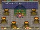聖剣伝説2 ボス戦「ファイアギガース」普通にプレイ
