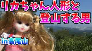 リカちゃん人形と登山する男 in高尾山