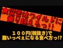 大災害はワイルドに乗り越えろっ!!~100円で腹いっぺぇになる食べ方っ!?~