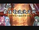 【スタンダード】電波デッキ総集編 最強電波決定戦 (KLD-M19)【MTG】
