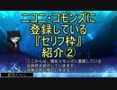 【コモンズ】セリフ枠紹介②と返答コーナー