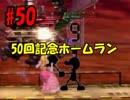 【1人で大乱闘】スマブラ戦闘日記 その50