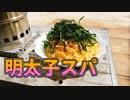 西洋骨董洋菓子店の明太子スパ