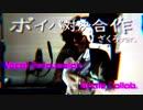 【2018】ボイパ対決合作~ざくろver.~ Vocal Percussion Battle Collaboration
