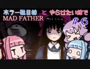 【VOICEROID実況】ホラー駄目妹とやらせたい姉でMAD FATHER#6