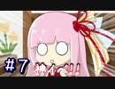 第52位:【縛りPUBG】銃のない生活、始めました - Part7 -【VOICEROID実況】 thumbnail
