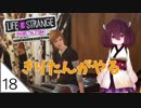 #18【Life is Strange:Before the Storm】嵐の前の東北きりたん【VOICEROID LIVE】