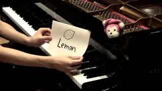 「Lemon」 を弾いてみた 【ピアノ】