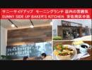 サニーサイドアップ モーニングランチ&店内の雰囲気 SUNNY SIDE UP BAKER'S KITCHEN 広島市安佐南区中筋3丁目28-13