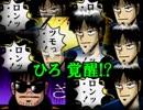 【実況】福本作品マニアが 天和通りの快男児となる・・・! 第8章「ひろゆきVS健」