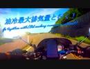 【油冷最大排気量と行く!】東北地方ぶらり一人旅Part.2