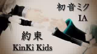 約束/KinKi Kids VOCALOID cover