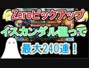 【FGO】Zeroピックアップ イスカンダル狙いで最大240連【ゆっくり実況♯72】