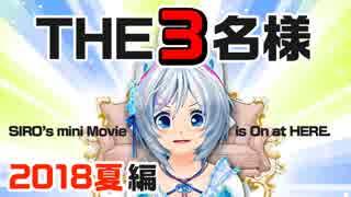 【大復刻】THE3名様~女子座談会~【姉とシロと妹】