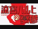 【MAD】涼宮ハルヒの憂鬱