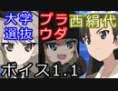 【WoT】大学選抜・プラウダ高校・西絹代ボイス【 1.1.0対応 】