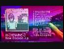 【ボーパラ13】Now Cocoon e.p. 試聴動画