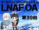 【LNAF.OA第39回その1】ラジオワールドウィッチーズ