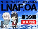 【LNAF.OA第39回その2】ラジオワールドウィッチーズ